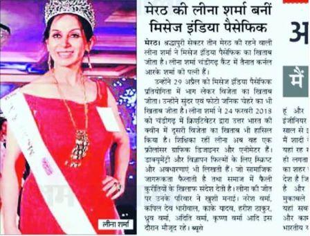 actress leena sharma facts