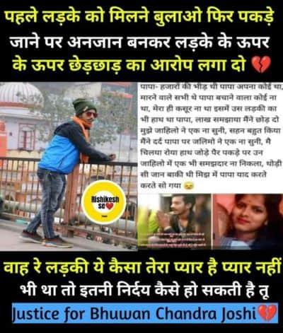 Bhuwan Chandra Joshi bio, age, latest news